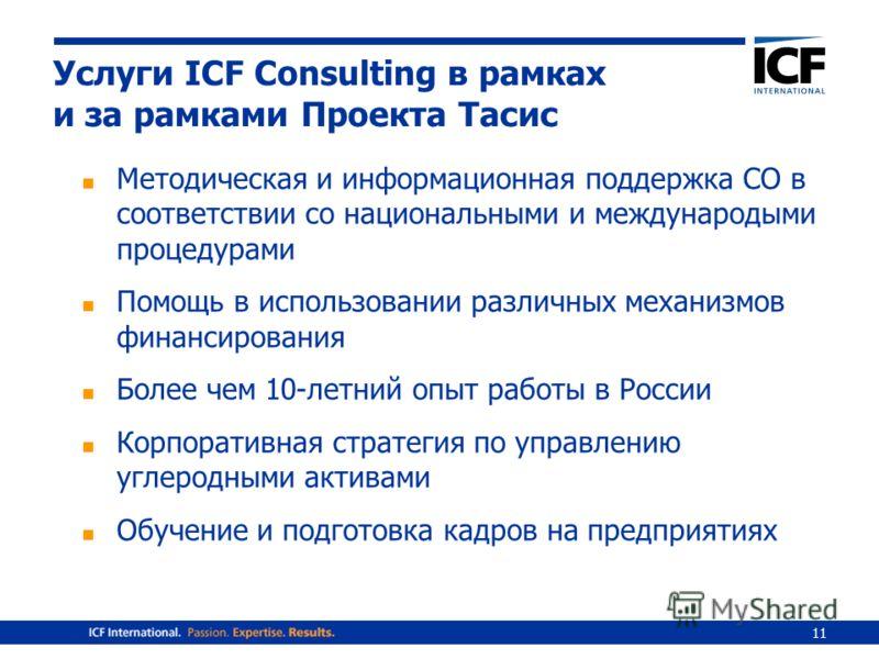 11 Услуги ICF Consulting в рамках и за рамками Проекта Тасис Методическая и информационная поддержка СО в соответствии со национальными и международыми процедурами Помощь в использовании различных механизмов финансирования Более чем 10-летний опыт ра