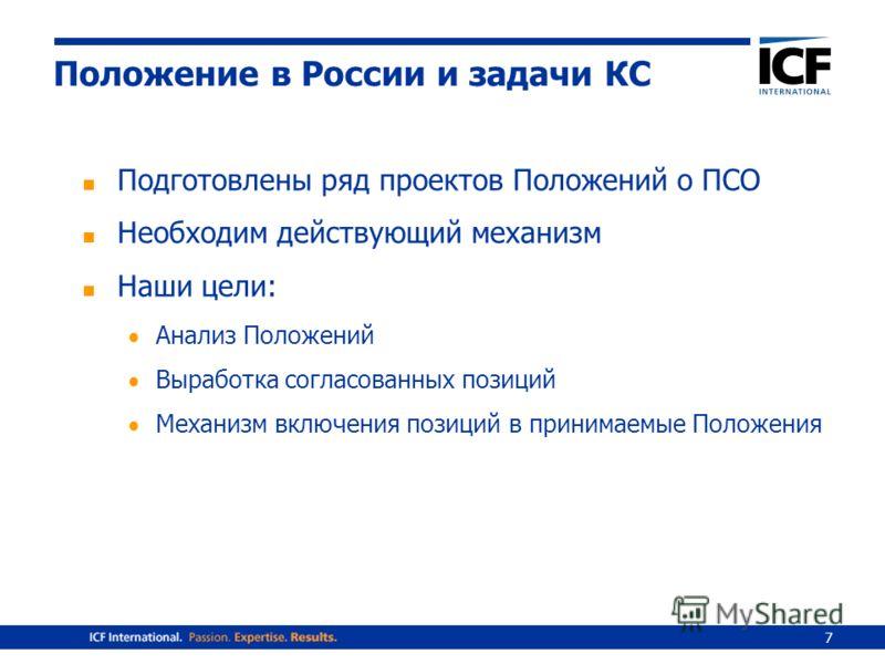 7 Положение в России и задачи КС Подготовлены ряд проектов Положений о ПСО Необходим действующий механизм Наши цели: Анализ Положений Выработка согласованных позиций Механизм включения позиций в принимаемые Положения