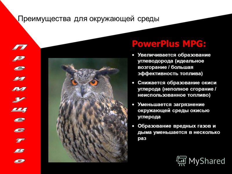 Три преимущества Окружающая среда Оборудование Экономия Изучим выгоду от использования PowerPlus MPG: