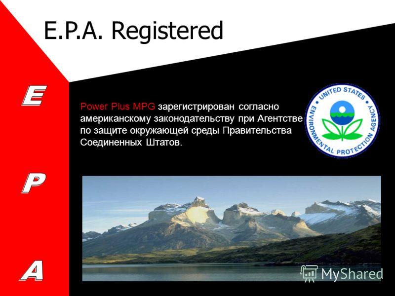 Преимущества для окружающей среды PowerPlus MPG: Увеличивается образование углеводорода (идеальное возгорание / большая эффективность топлива) Снижается образование окиси углерода (неполное сгорание / неиспользованное топливо) Уменьшается загрязнение