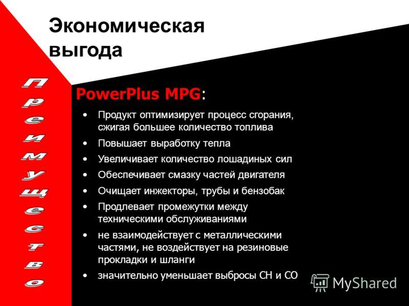 Power Plus MPG зарегистрирован согласно американскому законодательству при Агентстве по защите окружающей среды Правительства Соединенных Штатов. E.P.A. Registered