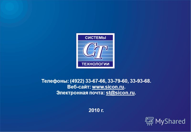 Телефоны: (4922) 33-67-66, 33-79-60, 33-93-68. Веб-сайт: www.sicon.ru. Электронная почта: st@sicon.ru. 2010 г.