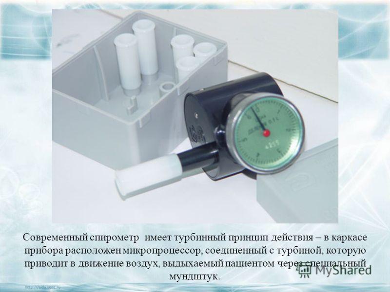 Современный спирометр имеет турбинный принцип действия – в каркасе прибора расположен микропроцессор, соединенный с турбиной, которую приводит в движение воздух, выдыхаемый пациентом через специальный мундштук.