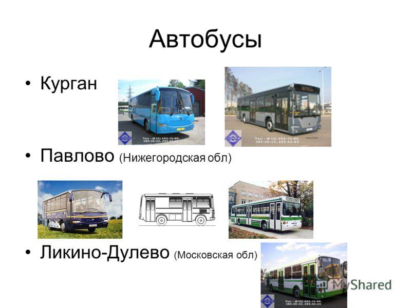 Автобусы Курган Павлово (Нижегородская обл) Ликино-Дулево (Московская обл)