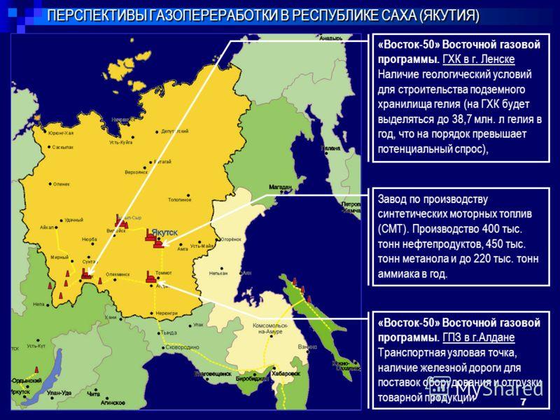 7 ПЕРСПЕКТИВЫ ГАЗОПЕРЕРАБОТКИ В РЕСПУБЛИКЕ САХА (ЯКУТИЯ) Завод по производству синтетических моторных топлив (СМТ). Производство 400 тыс. тонн нефтепродуктов, 450 тыс. тонн метанола и до 220 тыс. тонн аммиака в год. «Восток-50» Восточной газовой прог