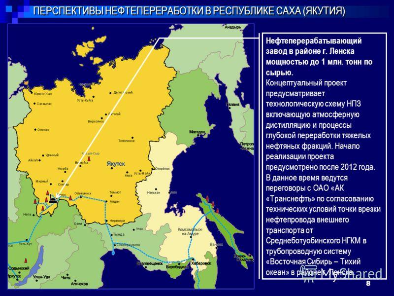 8 ПЕРСПЕКТИВЫ НЕФТЕПЕРЕРАБОТКИ В РЕСПУБЛИКЕ САХА (ЯКУТИЯ) Нефтеперерабатывающий завод в районе г. Ленска мощностью до 1 млн. тонн по сырью. Концептуальный проект предусматривает технологическую схему НПЗ включающую атмосферную дистилляцию и процессы