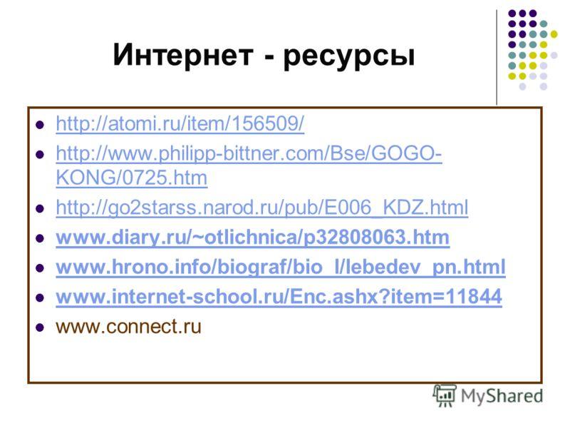 Интернет - ресурсы http://atomi.ru/item/156509/ http://www.philipp-bittner.com/Bse/GOGO- KONG/0725.htm http://www.philipp-bittner.com/Bse/GOGO- KONG/0725.htm http://go2starss.narod.ru/pub/E006_KDZ.html www.diary.ru/~otlichnica/p32808063.htm www.hrono