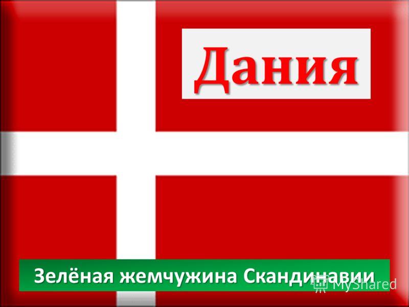 Дания Зелёная жемчужина Скандинавии