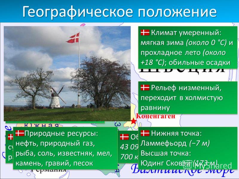 Географическое положение Дания занимает полуостров Ютландия и ряд прилегающих островов (Фюн, Зеландия и др.) Дания занимает полуостров Ютландия и ряд прилегающих островов (Фюн, Зеландия и др.) Также Дании принадлежит крупнейший в мире остров Гренланд