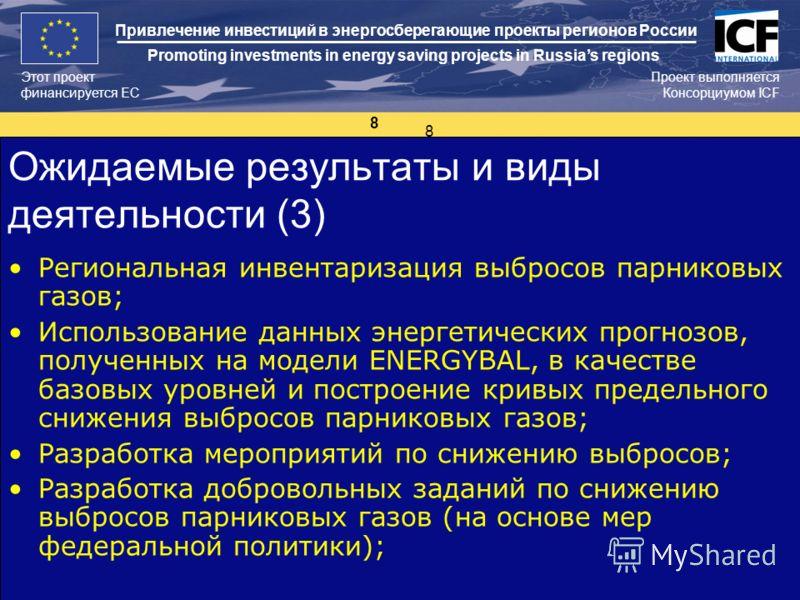 8 Этот проект финансируется ЕС Проект выполняется Консорциумом ICF Привлечение инвестиций в энергосберегающие проекты регионов России Promoting investments in energy saving projects in Russias regions 8 Ожидаемые результаты и виды деятельности (3) Ре
