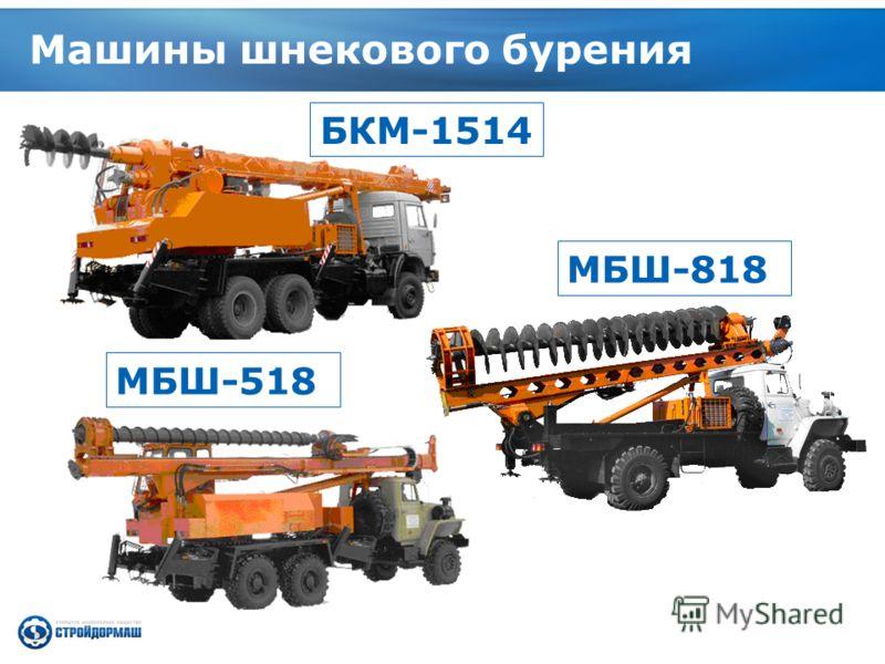 Машины шнекового бурения БКМ-1514 МБШ-518 МБШ-818