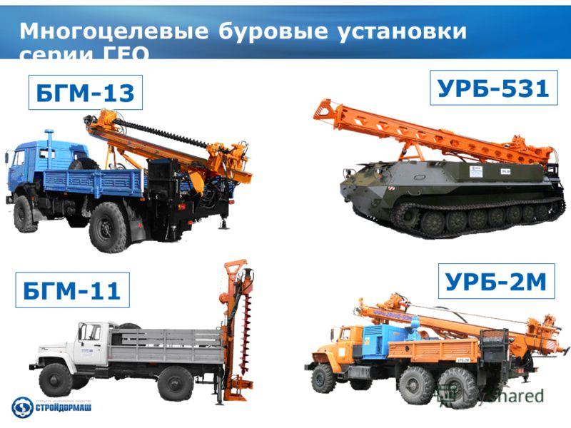 Многоцелевые буровые установки серии ГЕО БГМ-11 БГМ-13 УРБ-531 УРБ-2М