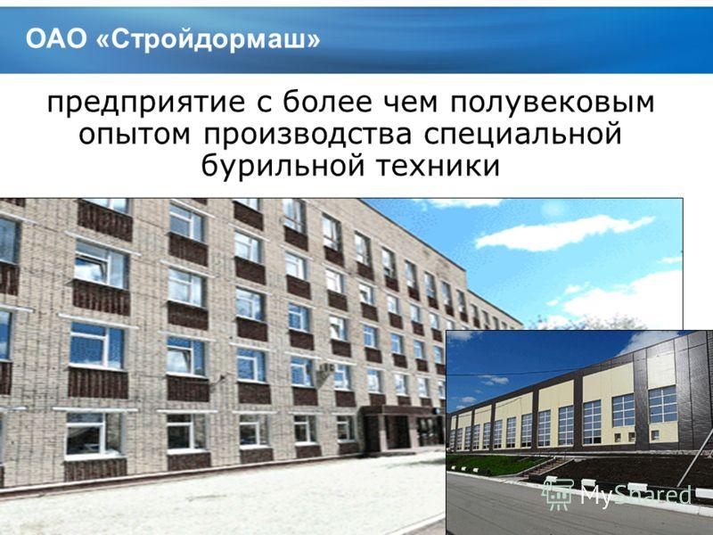 предприятие с более чем полувековым опытом производства специальной бурильной техники ОАО «Стройдормаш»