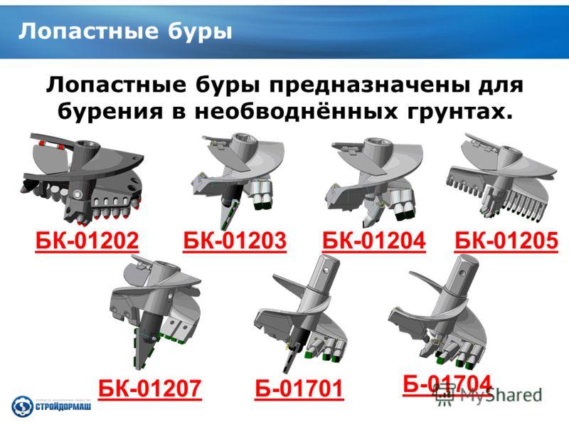 Лопастные буры Лопастные буры предназначены для бурения в необводнённых грунтах. БК-01202БК-01203БК-01204БК-01205 БК-01207Б-01701 Б-01704