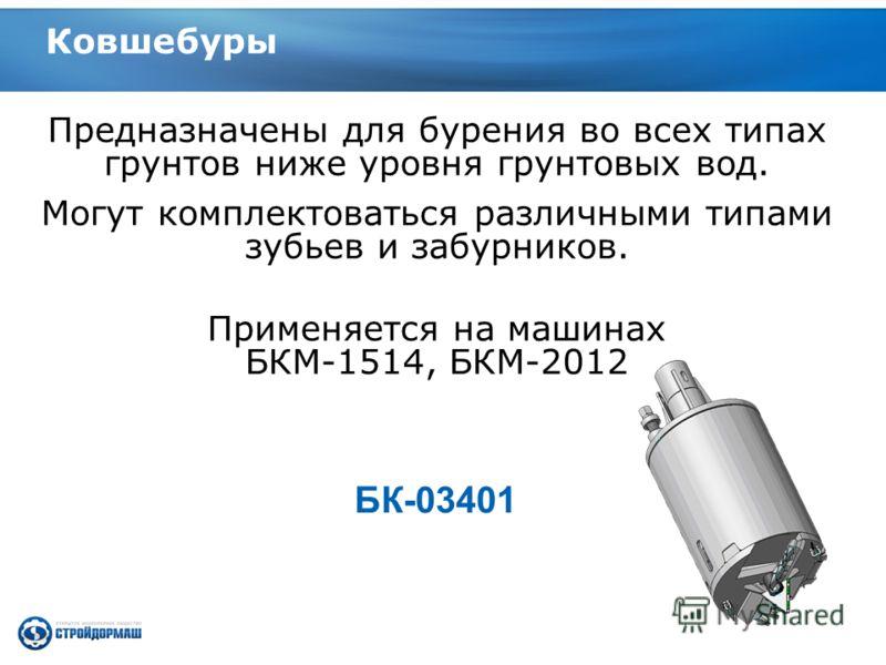 Ковшебуры Предназначены для бурения во всех типах грунтов ниже уровня грунтовых вод. Могут комплектоваться различными типами зубьев и забурников. Применяется на машинах БКМ-1514, БКМ-2012 БК-03401