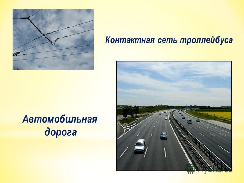 Контактная сеть троллейбуса Автомобильная дорога