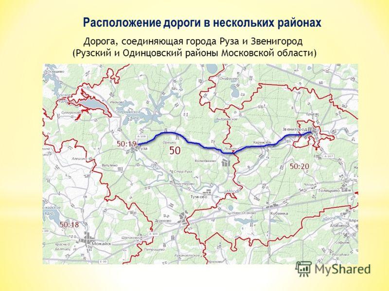 Расположение дороги в нескольких районах Дорога, соединяющая города Руза и Звенигород (Рузский и Одинцовский районы Московской области)