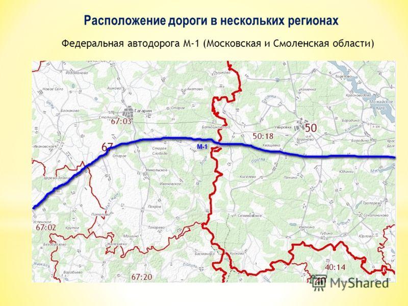 Расположение дороги в нескольких регионах Федеральная автодорога М-1 (Московская и Смоленская области)