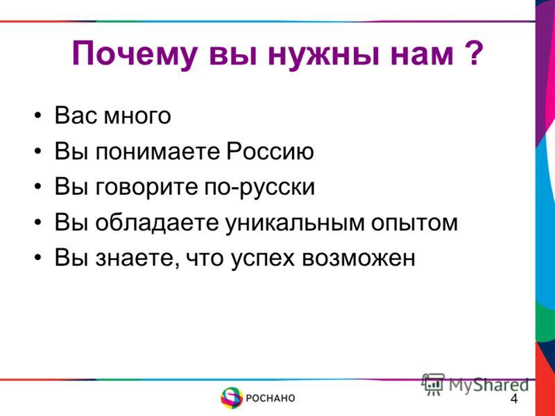 Почему вы нужны нам ? Вас много Вы понимаете Россию Вы говорите по-русски Вы обладаете уникальным опытом Вы знаете, что успех возможен 4