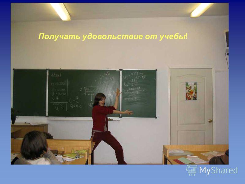 СПАСИБО Получать удовольствие от учебы!