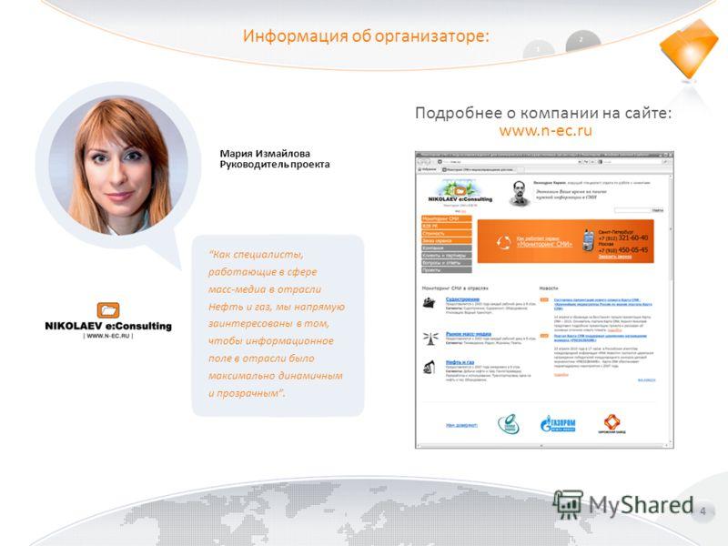 Информация об организаторе: 4 Мария Измайлова Руководитель проекта Подробнее о компании на сайте: www.n-ec.ru Как специалисты, работающие в сфере масс-медиа в отрасли Нефть и газ, мы напрямую заинтересованы в том, чтобы информационное поле в отрасли