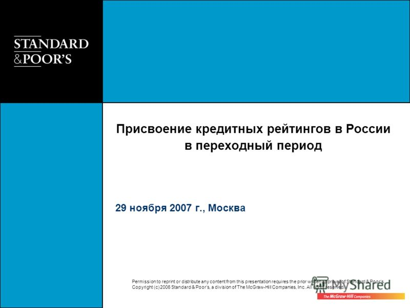 Permission to reprint or distribute any content from this presentation requires the prior written approval of Standard & Poors. Copyright (c) 2006 Standard & Poors, a division of The McGraw-Hill Companies, Inc. All rights reserved. Присвоение кредитн