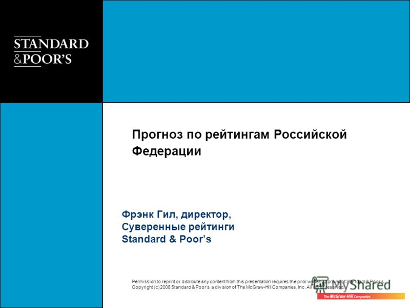 Permission to reprint or distribute any content from this presentation requires the prior written approval of Standard & Poors. Copyright (c) 2006 Standard & Poors, a division of The McGraw-Hill Companies, Inc. All rights reserved. Прогноз по рейтинг