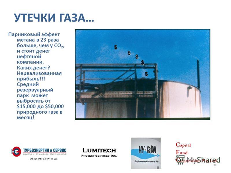 УТЕЧКИ ГАЗА… Парниковый эффект метана в 23 раза больше, чем у CO 2, и стоит денег нефтяной компании. Каких денег? Нереализованная прибыль!!! Средний резервуарный парк может выбросить от $15,000 до $50,000 природного газа в месяц! $ $ $ $ $ 10 TurboEn