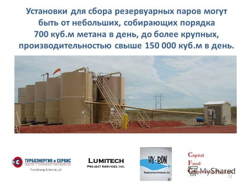 Установки для сбора резервуарных паров могут быть от небольших, собирающих порядка 700 куб.м метана в день, до более крупных, производительностью свыше 150 000 куб.м в день. 11 TurboEnergy & Service, LLC Lumitech Project Services, Inc. C apital F und