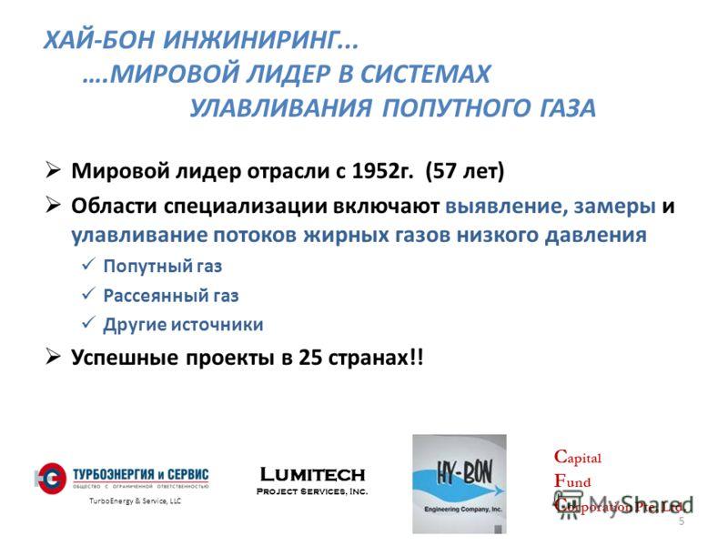 ХАЙ-БОН ИНЖИНИРИНГ... ….МИРОВОЙ ЛИДЕР В СИСТЕМАХ УЛАВЛИВАНИЯ ПОПУТНОГО ГАЗА Мировой лидер отрасли с 1952г. (57 лет) Области специализации включают выявление, замеры и улавливание потоков жирных газов низкого давления Попутный газ Рассеянный газ Други