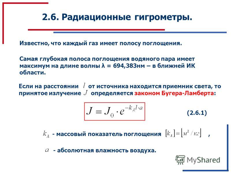 2.6. Радиационные гигрометры. Известно, что каждый газ имеет полосу поглощения. Самая глубокая полоса поглощения водяного пара имеет максимум на длине волны λ = 694,383нм – в ближней ИК области. (2.6.1) Если на расстоянии от источника находится прием