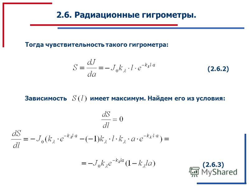 2.6. Радиационные гигрометры. Тогда чувствительность такого гигрометра: (2.6.2) Зависимость имеет максимум. Найдем его из условия: (2.6.3)