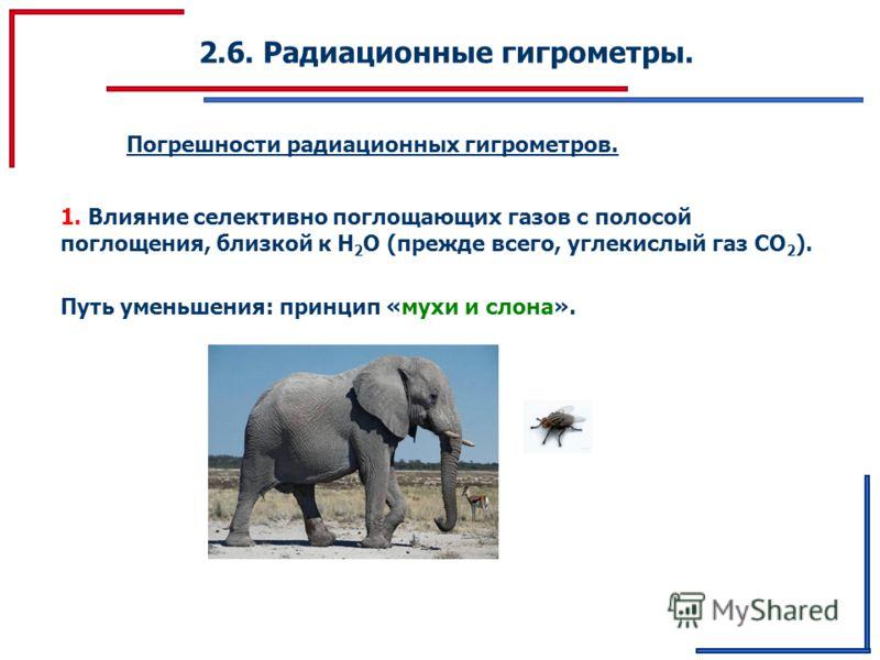 2.6. Радиационные гигрометры. Погрешности радиационных гигрометров. 1. Влияние селективно поглощающих газов с полосой поглощения, близкой к Н 2 О (прежде всего, углекислый газ СО 2 ). Путь уменьшения: принцип «мухи и слона».