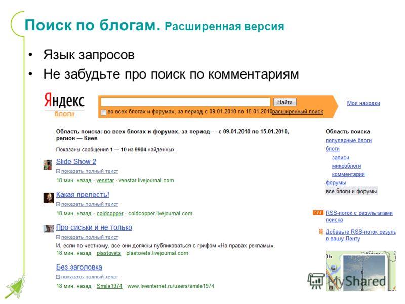 Поиск по блогам. Расширенная версия Язык запросов Не забудьте про поиск по комментариям