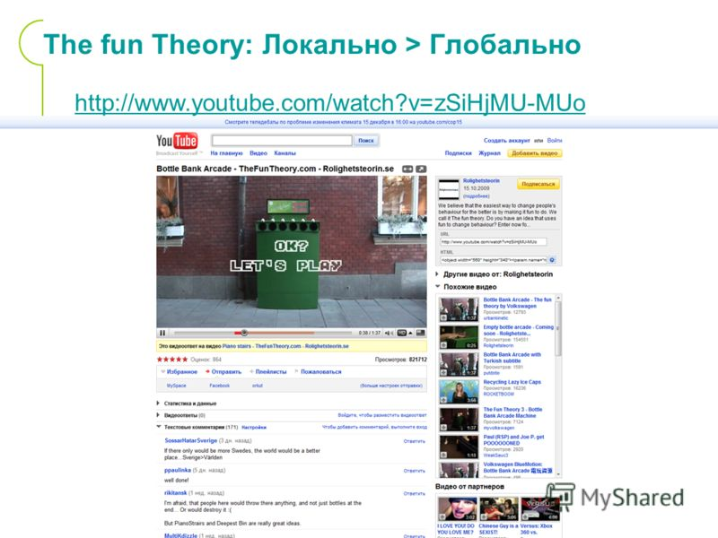 The fun Theory: Локально > Глобально http://www.youtube.com/watch?v=zSiHjMU-MUo