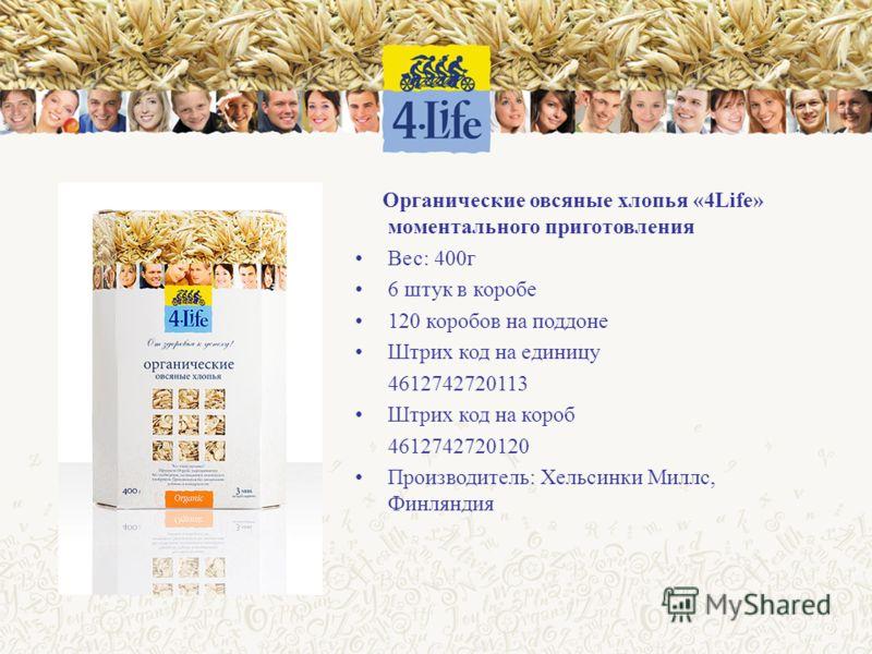 Органические овсяные хлопья «4Life» моментального приготовления Вес: 400г 6 штук в коробе 120 коробов на поддоне Штрих код на единицу 4612742720113 Штрих код на короб 4612742720120 Производитель: Хельсинки Миллс, Финляндия