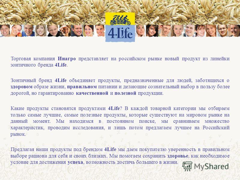 Торговая компания Инагро представляет на российском рынке новый продукт из линейки зонтичного бренда 4Life. Зонтичный бренд 4Life объединяет продукты, предназначенные для людей, заботящихся о здоровом образе жизни, правильном питании и делающие созна