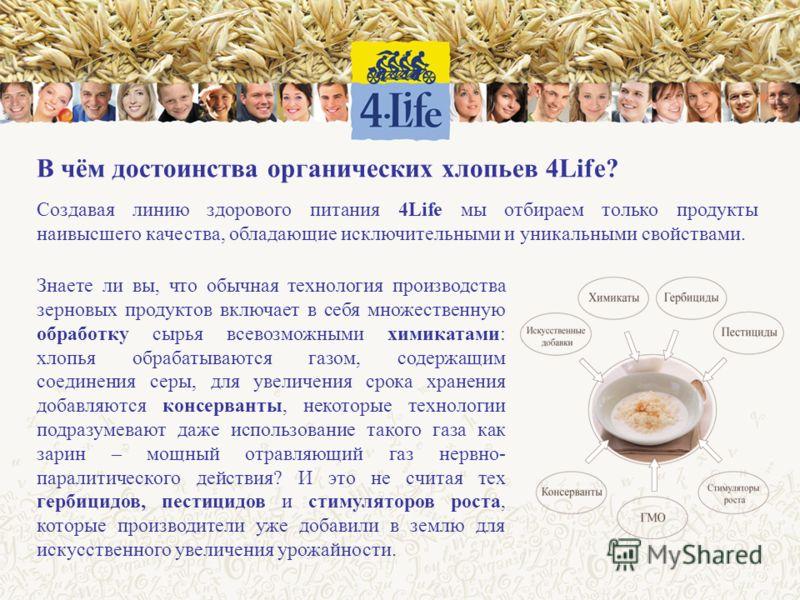 В чём достоинства органических хлопьев 4Life? Создавая линию здорового питания 4Life мы отбираем только продукты наивысшего качества, обладающие исключительными и уникальными свойствами. Знаете ли вы, что обычная технология производства зерновых прод