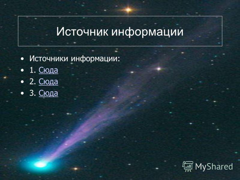Источник информации Источники информации: 1. СюдаСюда 2. СюдаСюда 3. СюдаСюда