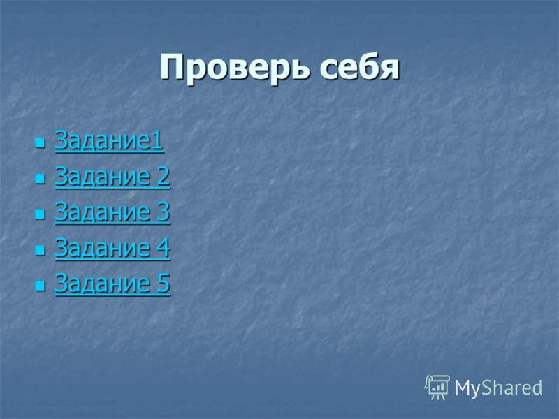 Проверь себя Задание1 Задание1 Задание1 Задание 2 Задание 2 Задание 2 Задание 2 Задание 3 Задание 3 Задание 3 Задание 3 Задание 4 Задание 4 Задание 4 Задание 4 Задание 5 Задание 5 Задание 5 Задание 5