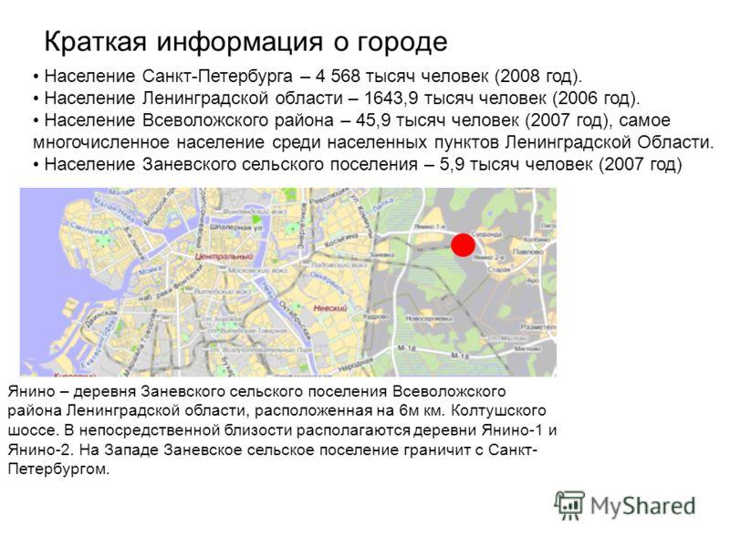 Краткая информация о городе Население Санкт-Петербурга – 4 568 тысяч человек (2008 год). Население Ленинградской области – 1643,9 тысяч человек (2006 год). Население Всеволожского района – 45,9 тысяч человек (2007 год), самое многочисленное население