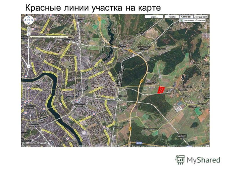Красные линии участка на карте