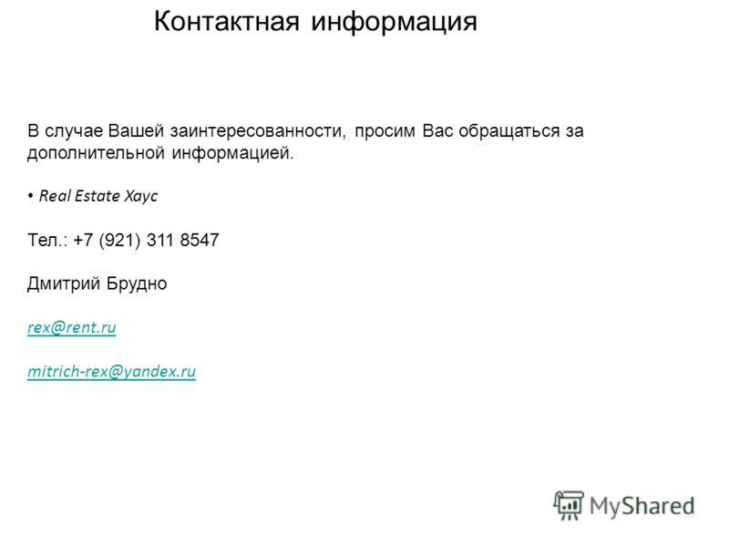 Контактная информация В случае Вашей заинтересованности, просим Вас обращаться за дополнительной информацией. Real Estate Xayc Тел.: +7 (921) 311 8547 Дмитрий Брудно rex@rent.ru mitrich-rex@yandex.ru
