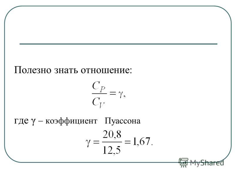 Полезно знать отношение: где γ коэффициент Пуассона