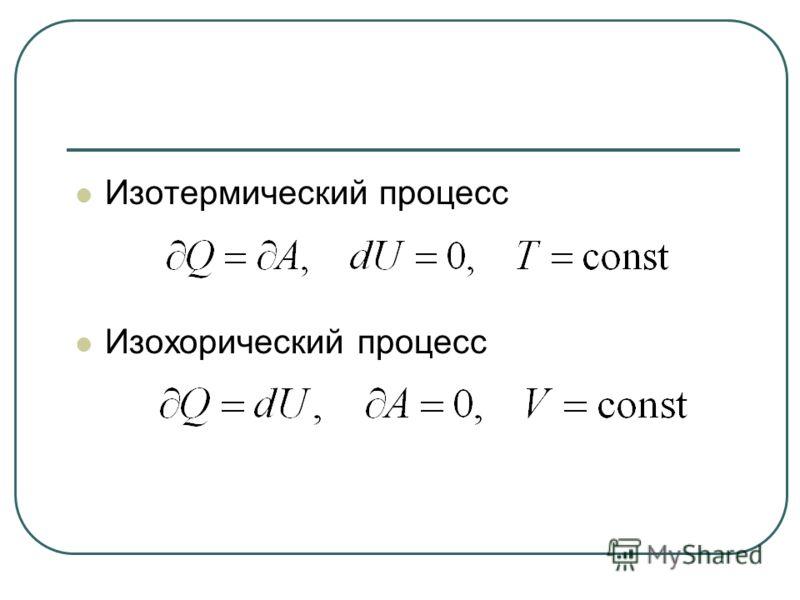 Изотермический процесс Изохорический процесс