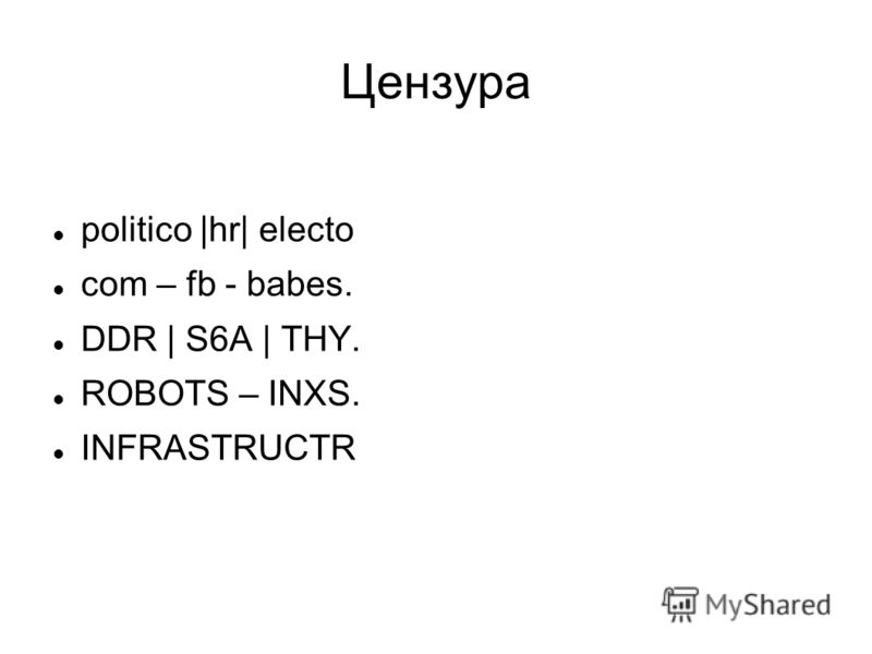 Цензура politico |hr| electo com – fb - babes. DDR | S6A | THY. ROBOTS – INXS. INFRASTRUCTR