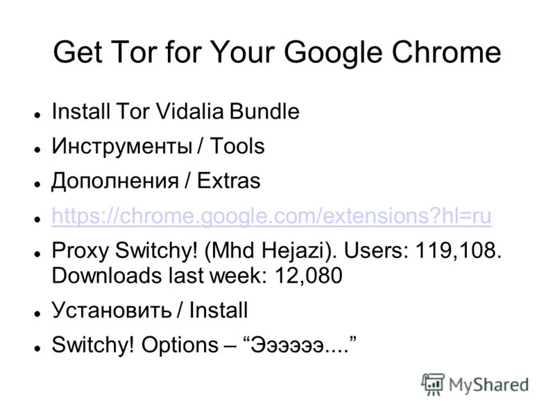 Get Tor for Your Google Chrome Install Tor Vidalia Bundle Инструменты / Tools Дополнения / Extras https://chrome.google.com/extensions?hl=ru Proxy Switchy! (Mhd Hejazi). Users: 119,108. Downloads last week: 12,080 Установить / Install Switchy! Option