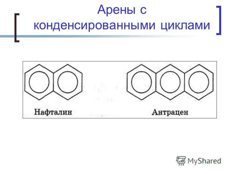 Арены с конденсированными циклами
