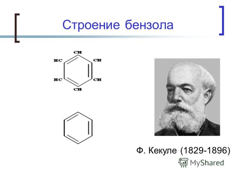Строение бензола Ф. Кекуле (1829-1896)