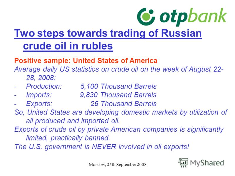 Moscow, 25th September 20084 Positive sample: United States of America Average daily US statistics on crude oil on the week of August 22- 28, 2008: -Production: 5,100 Thousand Barrels -Imports: 9,830 Thousand Barrels -Exports: 26 Thousand Barrels So,